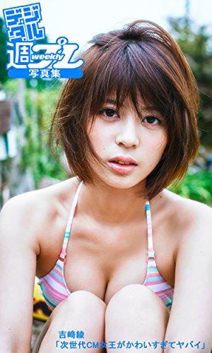 <デジタル週プレ写真集> 吉崎綾「次世代CM女王がかわいすぎてヤバイ」