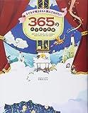 子どもが眠るまえに読んであげたい 365のみじかいお話