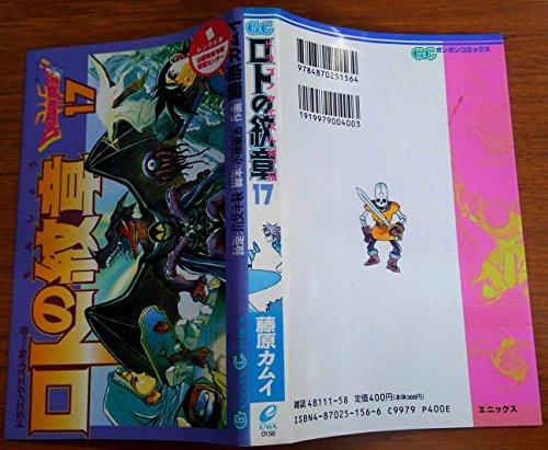 ロトの紋章―ドラゴンクエスト列伝 (17) (ガンガンコミックス)の詳細を見る