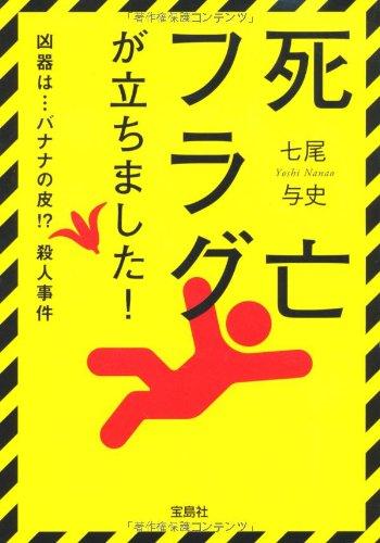 死亡フラグが立ちました! (宝島社文庫) (宝島社文庫 C な 5-1)の詳細を見る