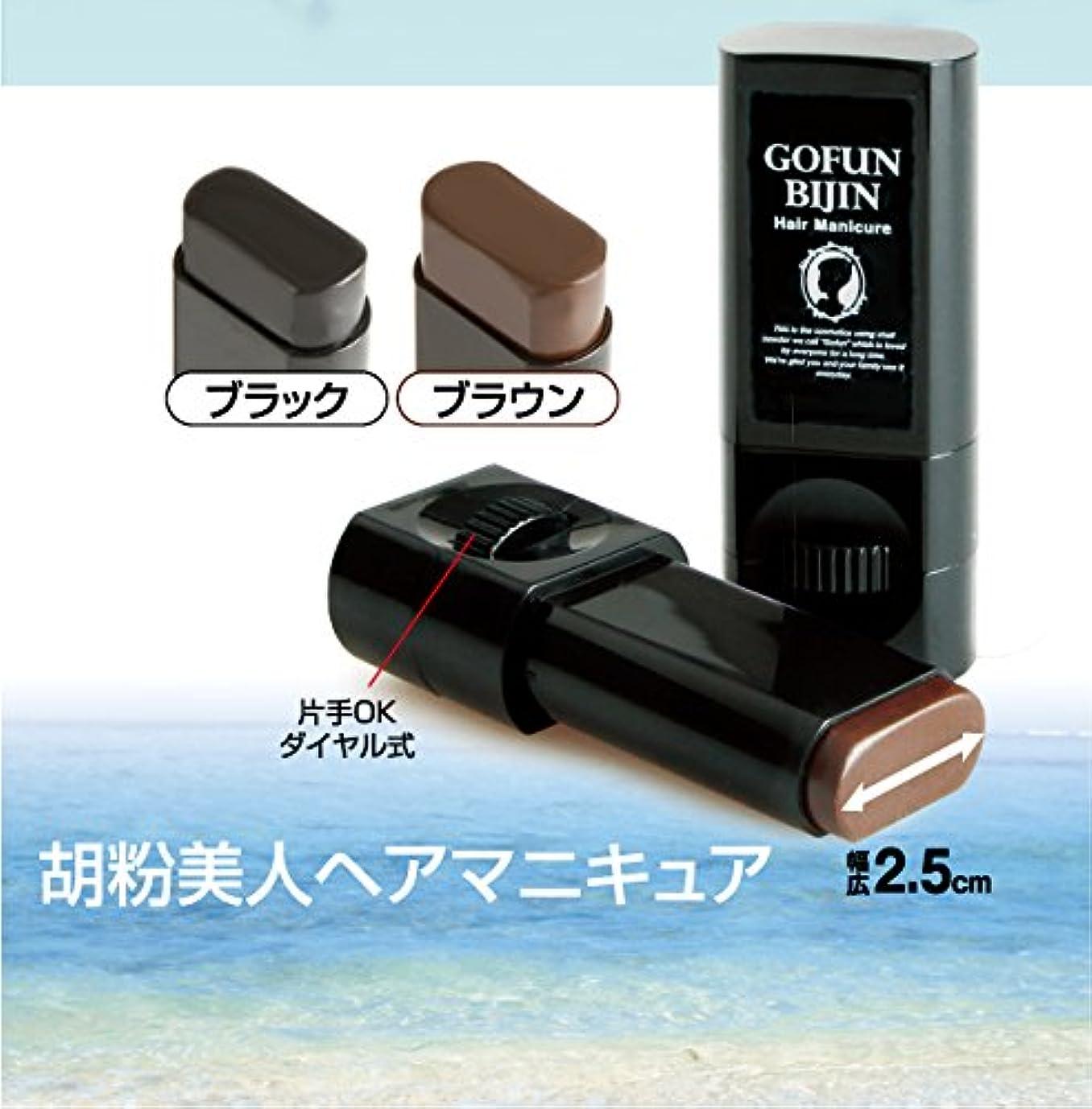 クローゼット落胆した乳製品胡粉美人ヘアマニキュア(ブラウン)