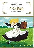 ケティ物語 少年少女世界名作全集 (13)