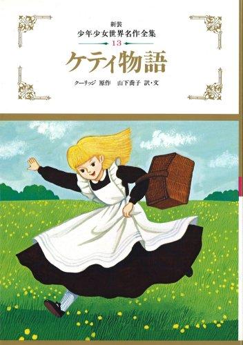 ケティ物語 少年少女世界名作全集 (13)の詳細を見る