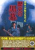 日本人が知らなかった歴史の黒幕
