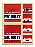 6枚セット 店舗・自宅向けセキュリティー防犯シールステッカー「警備会社型」 外から貼るタイプ