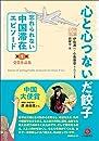 心と心つないだ餃子-第一回「忘れられない中国滞在エピソード」受賞作品集