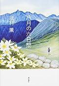 北村薫『八月の六日間』の表紙画像