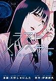 ラストメンヘラ― (2)(アクションコミックス (月刊アクション))