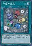 遊戯王カード DC01-JP024 イチモツの結束 ノーマル / 遊戯王アーク・ファイブ [デッキカスタムパック01]