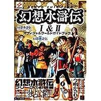 幻想水滸伝1&2 オフィシャルワールドガイドブック  高橋書店EX LIBRIS SERIES