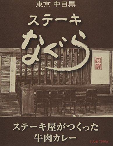 東京中目黒 ステーキなぐら ステーキ屋がつくった牛肉カレー 18-8288-181
