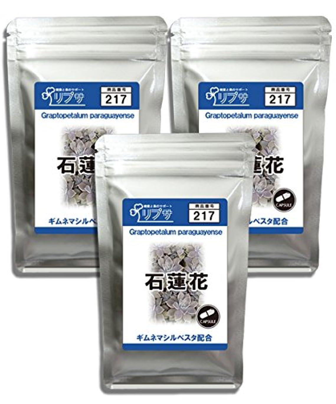 食品幾何学汚い石蓮花 約1か月分×3袋 C-217-3