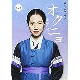 韓国ドラマ・ガイド オクニョ 運命の女 第2巻 (講談社 MOOK)