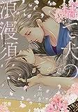 捨て犬の浪漫須 (花音コミックス)