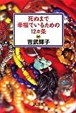 「死ぬまで幸福でいるための12ヵ条」吉武 輝子