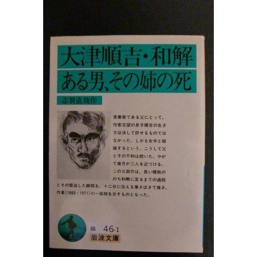 大津順吉・和解・ある男、その姉の死 (岩波文庫)の詳細を見る
