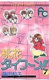 桃花タイフーン!!(7) (フラワーコミックス)
