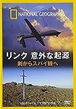 ナショナル ジオグラフィック リンク 意外な起源 剣からスパイ機へ [DVD]