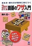 3日で打てる囲碁のワザ入門―攻め方・勝ち方が簡単に身につく