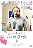 メニルモンタン 2つの秋と3つの冬[DVD]