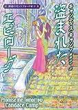 盗まれたエピローグ 運命のモントフォード家 Ⅱ (MIRA文庫)