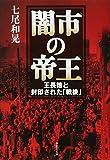 文庫 闇市の帝王 王長徳と封印された「戦後」 (草思社文庫) 画像