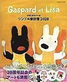 リサとガスパール シンプル家計簿2020 (扶桑社ムック)