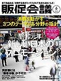 令和元年 新しい日本のプロモーション (月刊「販促会議」2019年6月号)
