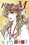 ドクターM ダーク・エンジェルIV 3 (Akita Comics Elegance)
