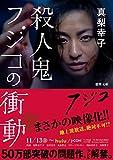 殺人鬼フジコの衝動 (徳間文庫) 画像