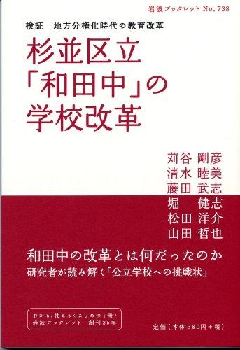 杉並区立「和田中」の学校改革―検証地方分権化時代の教育改革 (岩波ブックレット NO. 738)の詳細を見る