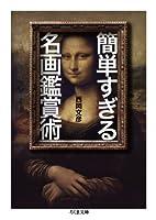 簡単すぎる名画鑑賞術 (ちくま文庫)