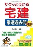 サクッとうかる宅建厳選過去問〈2011年度版〉