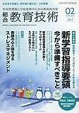 総合教育技術 2017年 02 月号 [雑誌]