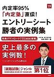 内定率95%「内定塾」直伝!エントリーシート 勝者の実例集 2019年度