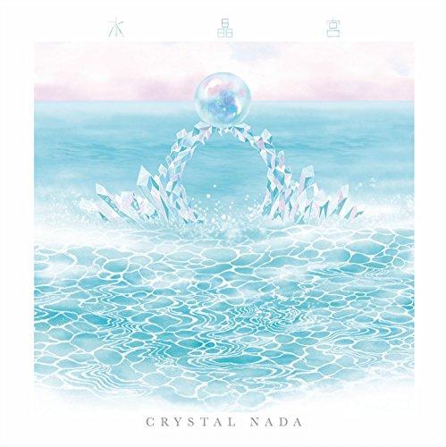 水晶宮 ~ Crystal Palace ~