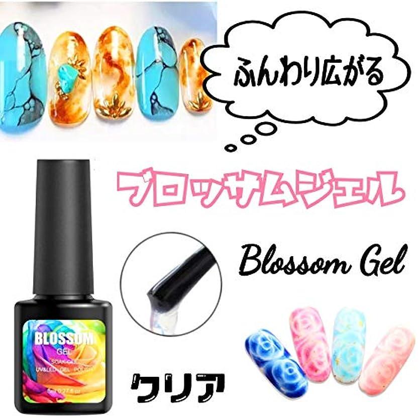 ふんわり広がる【Blossom Gel】ブロッサムジェル 簡単にぼかしや滲みネイル ふわふわジェル クリア