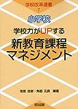 小学校 学校力がUPする新教育課程マネジメント (学校改革選書)
