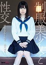 制服美少女と性交 山川ゆな [DVD]