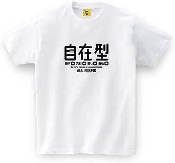 【競馬 Tシャツ】 自在型 Tシャツ