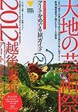 美術手帖 2012年7月号増刊 特集 大地の芸術祭 越後妻有アートトリエンナーレ2012 公式ガイドブック アートをめぐる旅ガイド 画像
