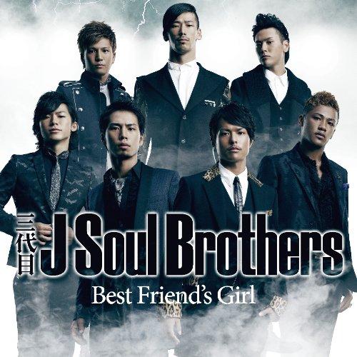 Best Friend's Girl - 三代目 J Soul Brothers