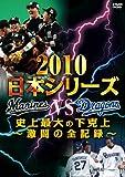 2010日本シリーズ 史上最大の下克上 〜激闘の全記録〜 [DVD]