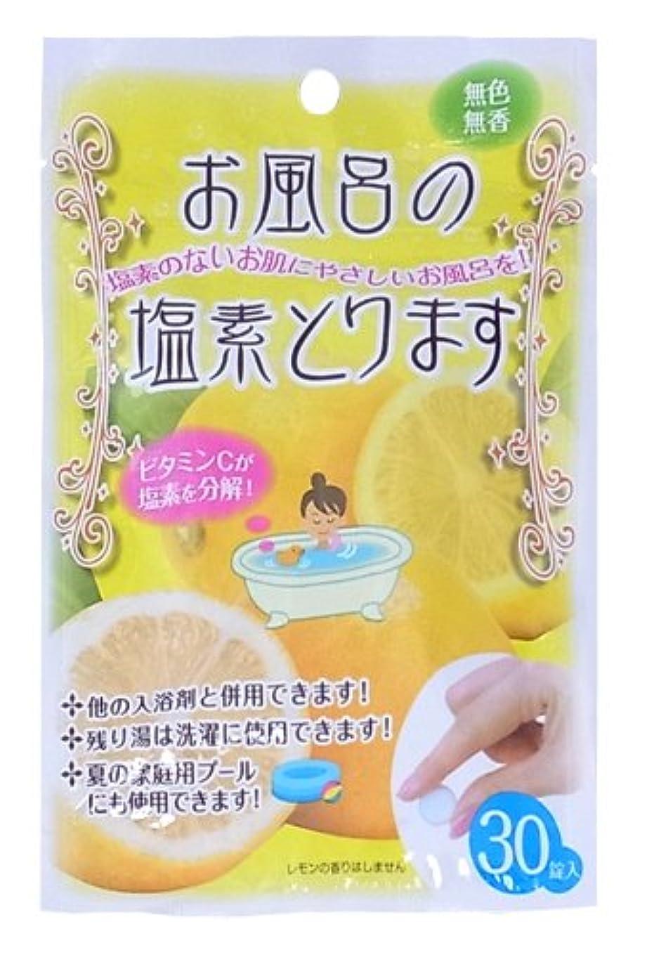 すきアーサーコナンドイルトリップお風呂の塩素とります 30錠