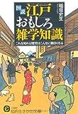 """""""図説""""江戸おもしろ雑学知識 (知的生きかた文庫)"""