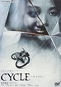 CYCLE-サイクル- [DVD]
