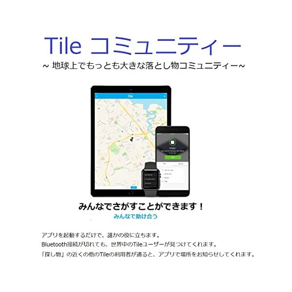 Tile Mate 落としモノ / 失くしモノ...の紹介画像4