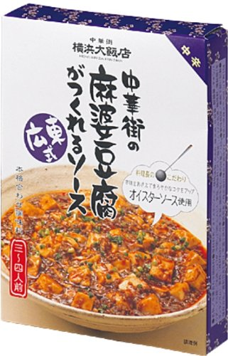 横浜大飯店 中華街の広東式麻婆豆腐がつくれるソース 120g
