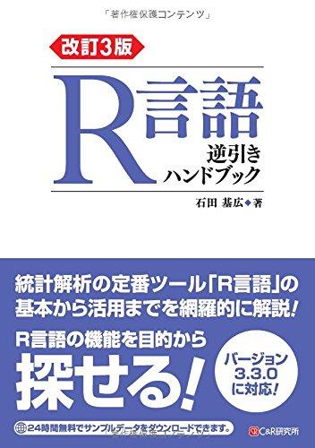 改訂3版 R言語逆引きハンドブックの詳細を見る
