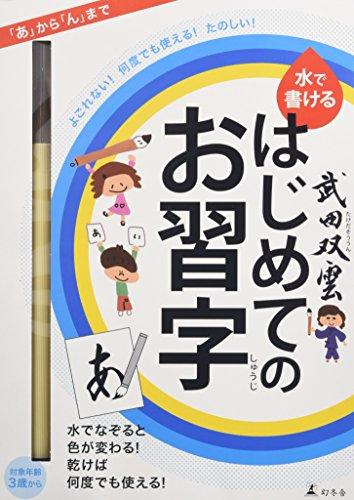 武田双雲水で書けるはじめてのお習字 ([バラエティ])の詳細を見る